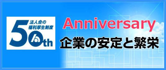 法人会の福利厚生制度 50周年記念サイト